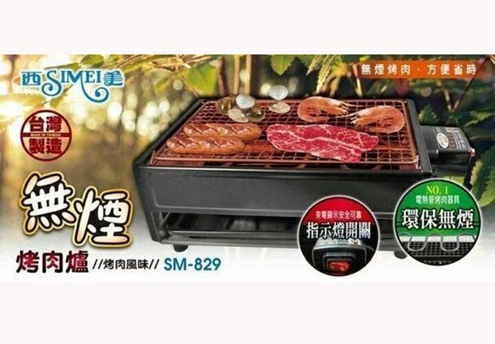 台製【西美牌】環保電煎烤爐/鐵板燒/烤肉爐/煎烤盤SM-829