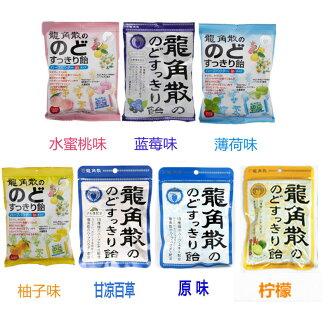 【日本代購】龍角散喉糖袋裝 藍莓 柚子 100g