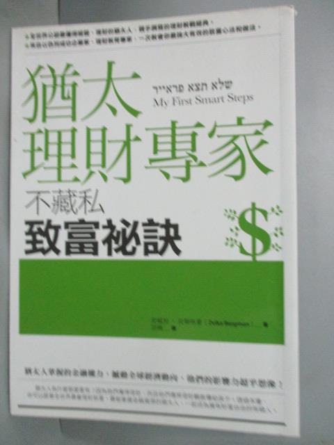 ~書寶 書T9/投資_GJK~猶太理財 不藏私致富祕訣_史威加‧貝爾格曼