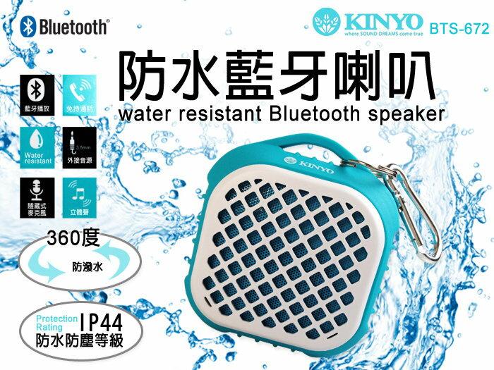 KINYO BTS-672 防潑水藍牙喇叭 360度防潑水+IP44 防塵 生活防水 免持聽筒 擴音 3.5mm 音箱 麥克風 立體聲 音響 隨身喇叭 藍芽 平板 手機/TIS購物館