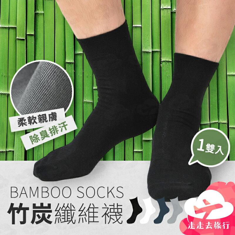 走走去旅行99750【DH016】竹炭纖維襪 竹炭襪 中筒襪 商務襪子 純色襪 除臭襪 男襪 女襪 4色