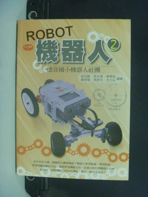 【書寶二手書T7/科學_GPT】ROBOT機器人2_德音國小機