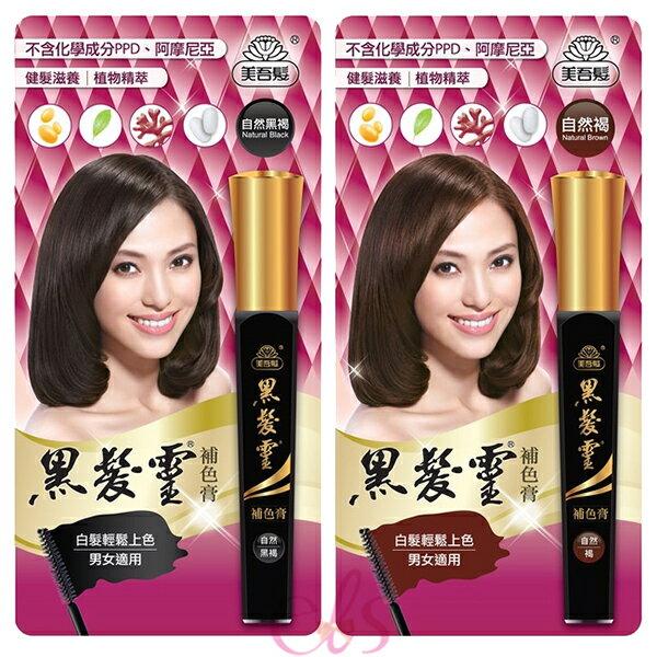 美吾髮 黑髮靈 補色膏 自然黑褐/自然褐 12g 二款供選 ☆艾莉莎ELS☆