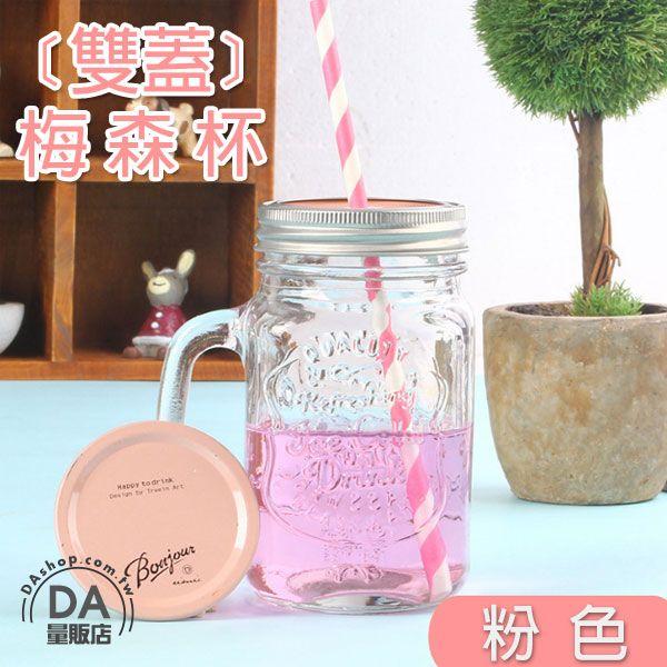 《DA量販店》樂天最低價 雙蓋 梅森瓶 480ml 送吸管 透明 玻璃杯 果汁飲料杯 手把 粉(V50-1594)