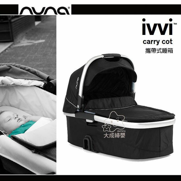 【大成婦嬰】Nuna IVVI Carry cot 攜帶式睡箱( CC-01) 3色可選 1