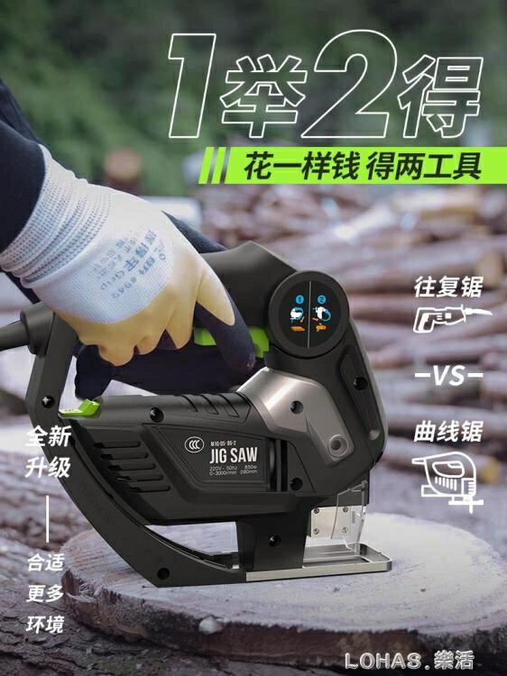電動曲線鋸家用小型多功能切割機木工電鋸手持拉花線鋸木板工具