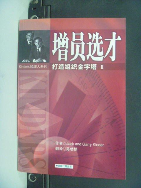 【書寶二手書T4/行銷_HEF】增員選才_打造組織金字塔2_保險_陳幼娟譯_簡體版