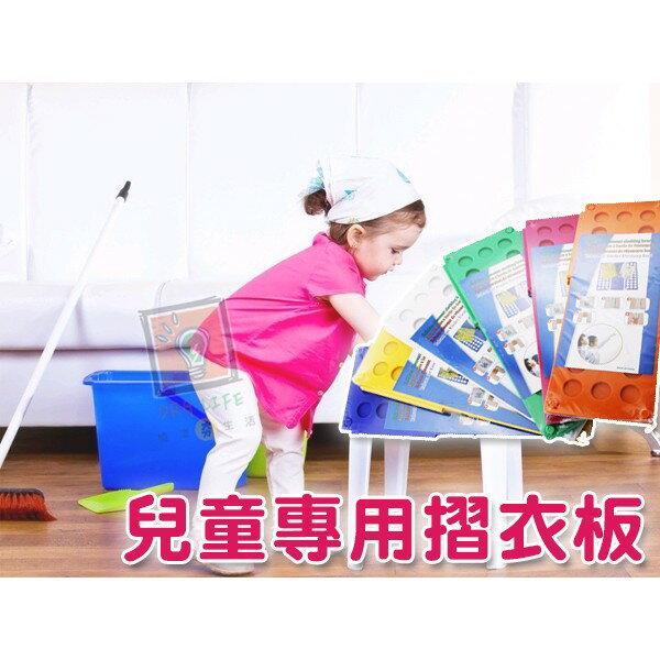 ORG《SD0835》兒童款~ 懶人專用 神奇摺衣板 折衣板/摺衣板 懶人摺衣 兒童 小孩 小朋友 衣服 童衣 褲子