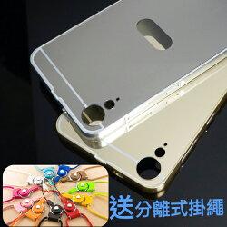 【送分離式掛繩】HTC Desire 10 lifestyle 鋁邊框+背蓋 防摔殼/手機保護套/保護殼/硬殼/手機殼/拉絲/鏡面/亮面-ZX