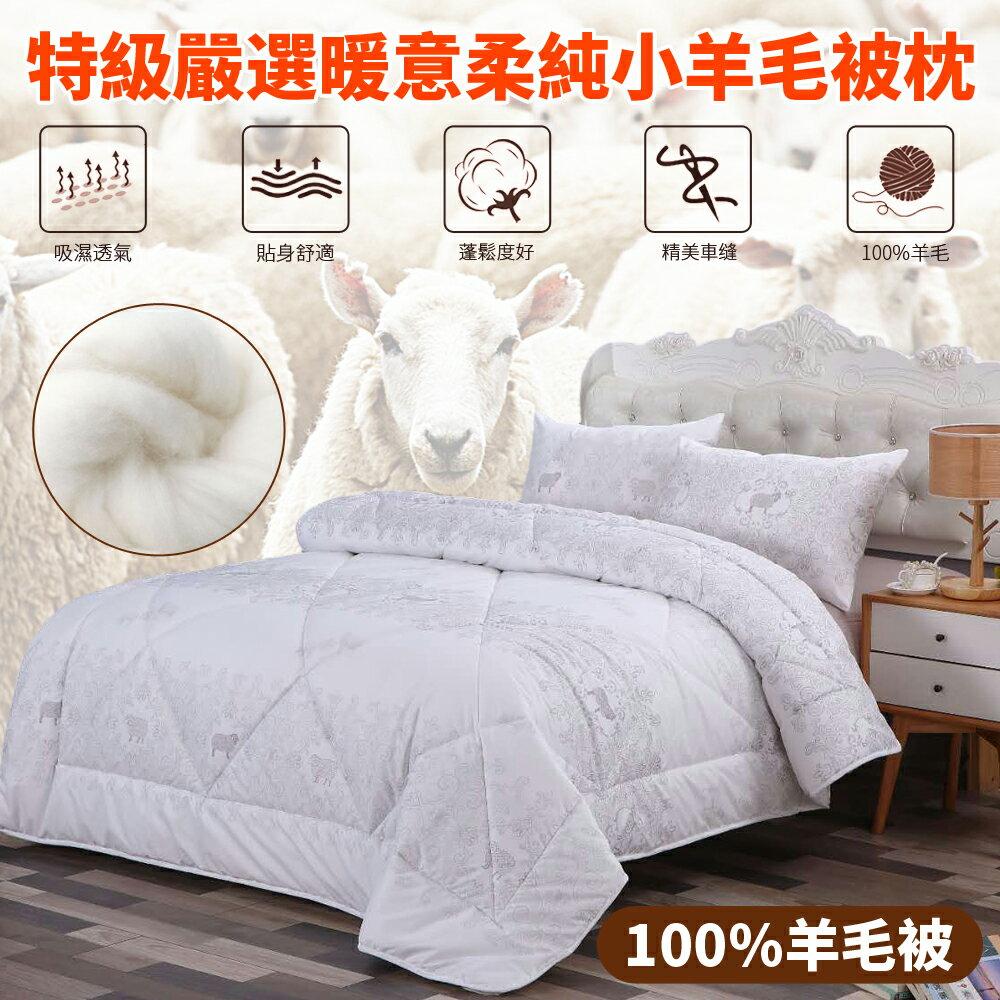 18NINO81 特級嚴選暖意舒柔100%小羊毛被/枕頭