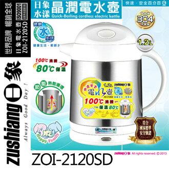 Zushiang 日象 ZOI-2120SD 水漾 晶潤 1.2L 電水壺