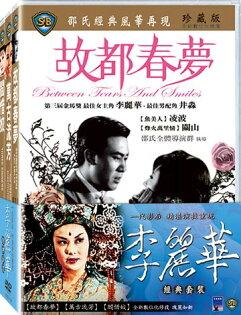 李麗華套裝(3支裝)DVD