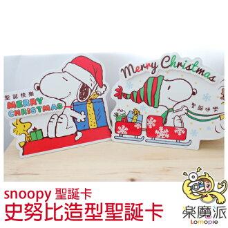 『樂魔派』snoopy史努比聖誕造型卡片 聖誕節雪橇禮物