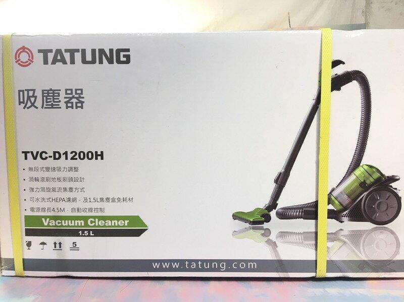 【八八八】e网购~【TATUNG 吸尘器TVC-D1200H】029516吸尘器 生活小家电