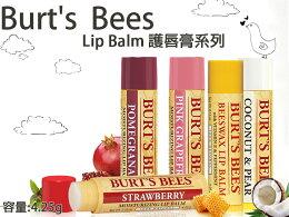 Burt 蜜蜂爺爺 蜂蠟 蜂蜜護唇膏 石榴保濕