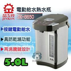 【億禮3C家電館】晶工5L熱水瓶JK-8650.304不鏽鋼內膽(電動+碰杯)