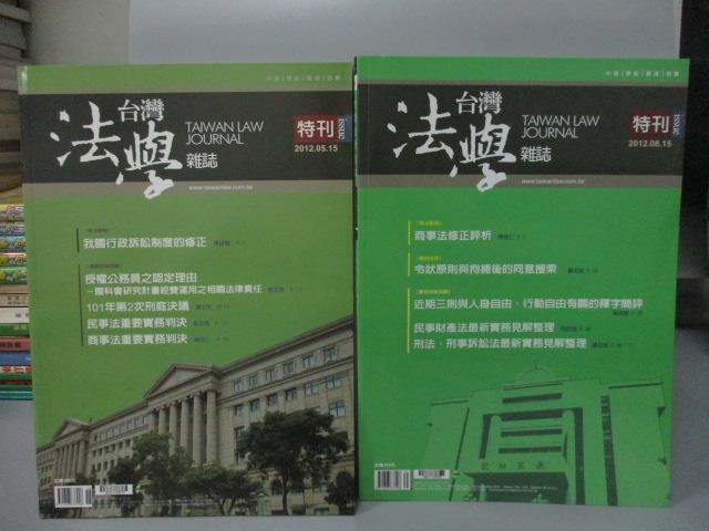 ~書寶 書T5/法律_XAC~ 法學雜誌_2012  5   8月特刊_共2冊合售_商事法