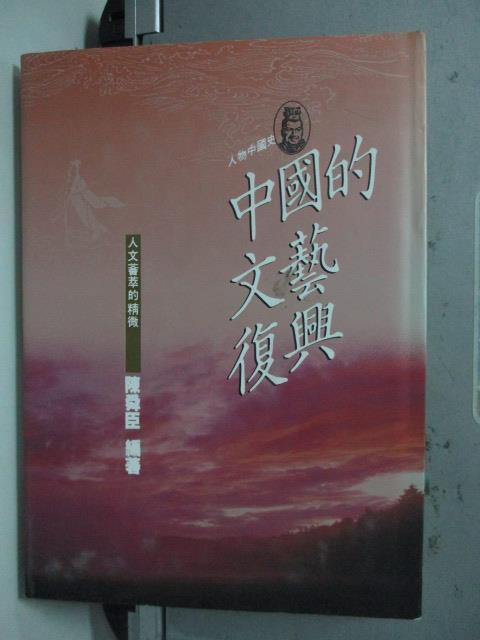 【書寶二手書T1/歷史_LPG】中國的文藝復興_陳舜臣