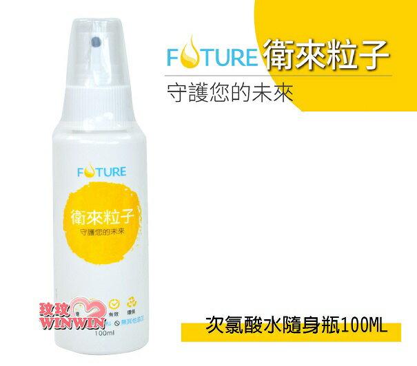 衛來粒子次氯酸水隨身瓶100ML(噴頭)小容量好攜帶,隨身輕鬆帶著走,現貨供應,請直接下標