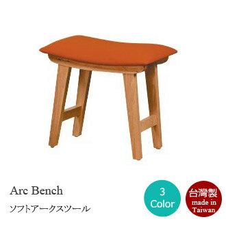 【迪瓦諾】弧形椅凳 / 橘色/  台灣製 - 限時優惠好康折扣