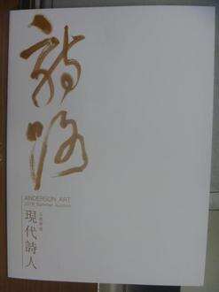 【書寶二手書T3/收藏_PDM】安德昇藝術拍賣2016Summer Auction_現代詩人文墨專場_書側全白