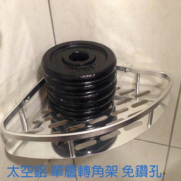太空鋁壁貼浴室置物架太空鋁單層三角籃配兩個無痕強力貼4入
