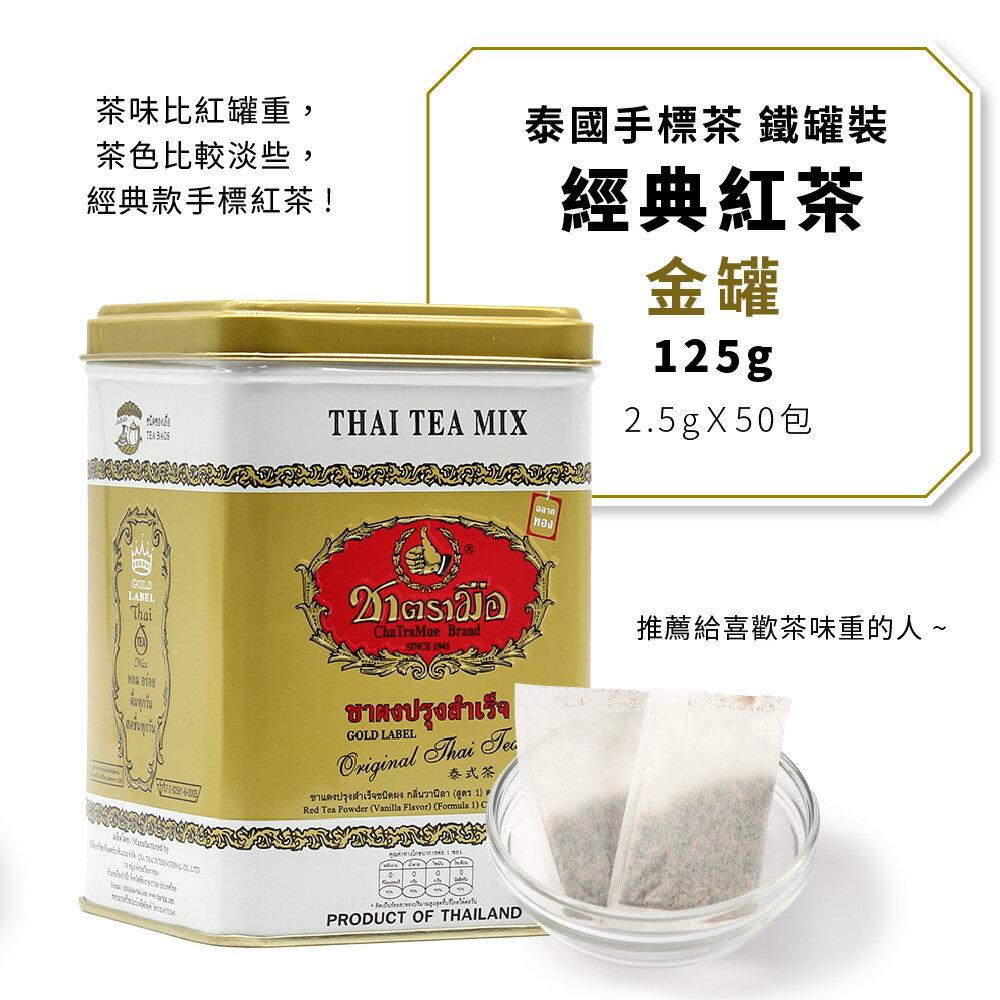 曼谷必買 手標牌泰式奶茶 自己動手做最道地的泰式奶茶 茶包式鐵罐裝,方便沖泡。有紅茶、綠茶、綠奶茶、連濾網都有 (茶香濃郁 最正統泰式奶茶 泰式奶茶控激推 現貨不必等)