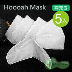愛兒房 韓國 抗PM2.5 Hoooah OFNGUARD 3D無毒雙層替換過濾補充包5入【紫貝殼】