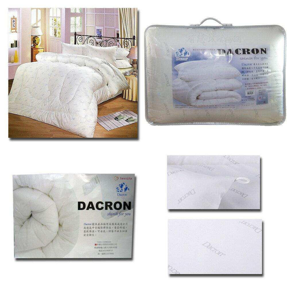《省您錢購物網》 全新~美國Dacron(原美國杜邦)可水洗棉被