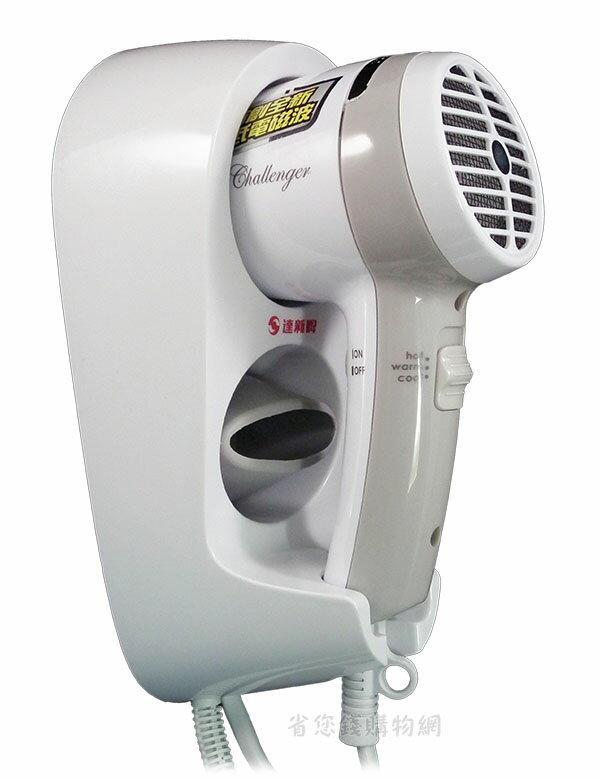 《省您錢購物網》全新~達新牌壁掛式吹風機(TS-1399)