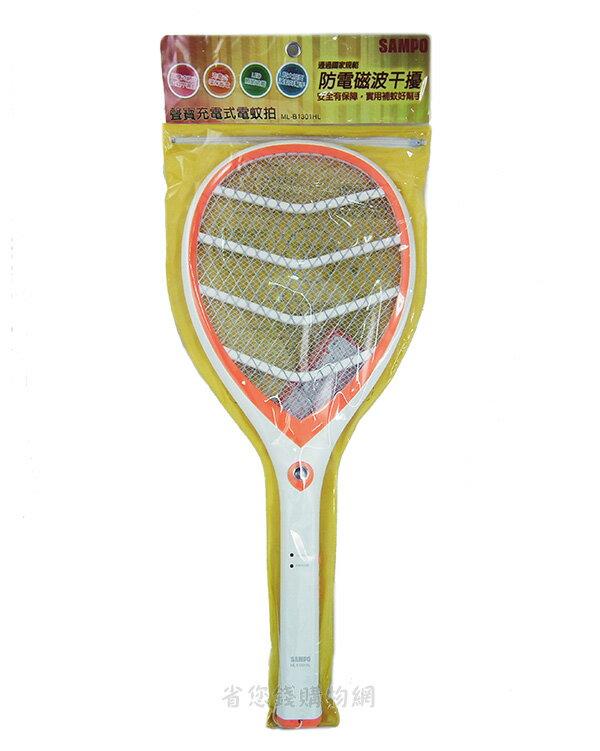 ~省您錢 網~ ^~聲寶SAMPO充電式電蚊拍 捕蚊拍^(ML~B1301HL^)^~2支