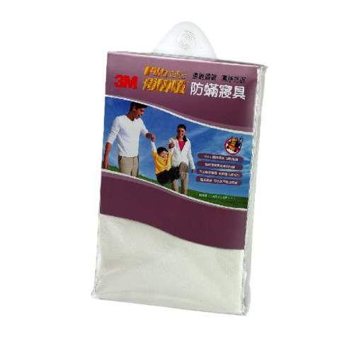 《省您錢購物網》全新~3M淨呼吸防?寢具枕頭套(1.6尺*2.5尺)+贈台灣製~精品鬧鐘一台