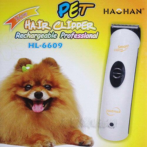 《省您錢購物網》全新~寵物電剪剃刀組