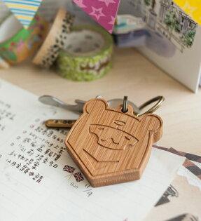 幸福森林:幸福森林.竹製可愛動物鑰匙圈客製化禮物熊拔拔