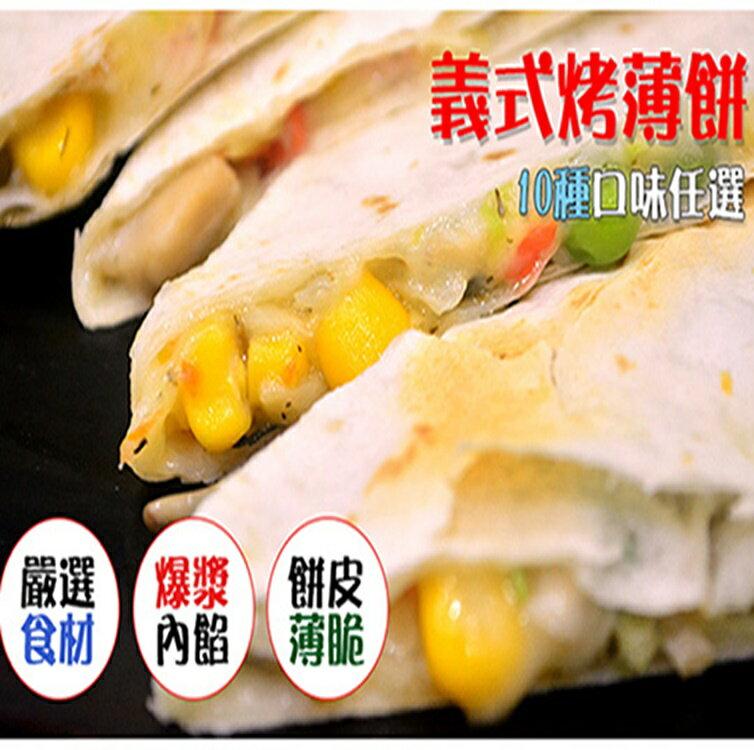 綜合義式烤薄餅10入/組