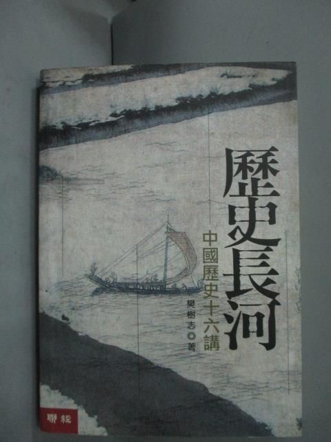 【書寶二手書T7/歷史_LLY】歷史長河:中國歷史十六講_樊樹志