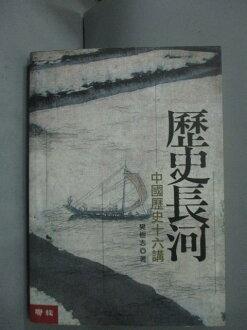 【書寶二手書T2/歷史_LLY】歷史長河:中國歷史十六講_樊樹志