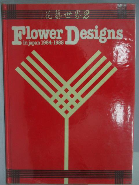 ~書寶 書T3/ _QIG~Flower Deagins in Japan 1984~19