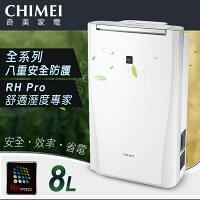 CHIMEI奇美到【CHIMEI奇美】8L時尚美型節能除濕機 /RHM-C0800T