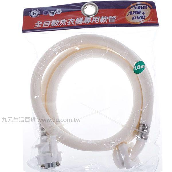 【九元生活百貨】全自動洗衣機專用軟管/1.5m 洗衣機進水管
