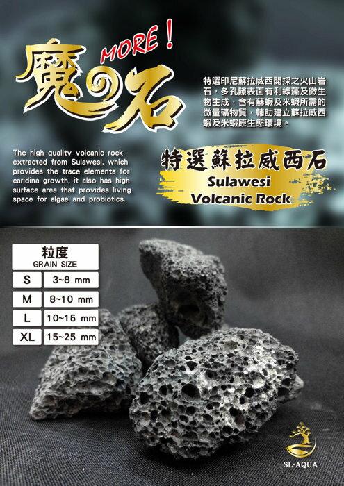 <br/><br/>  【水族達人】淞亮《魔石 蘇拉威西石 M型 8~10mm 8L 袋裝》<br/><br/>