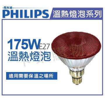 PHILIPS 飛利浦 175W 110V E27 紅外線溫熱燈泡(紅面)  PH070002