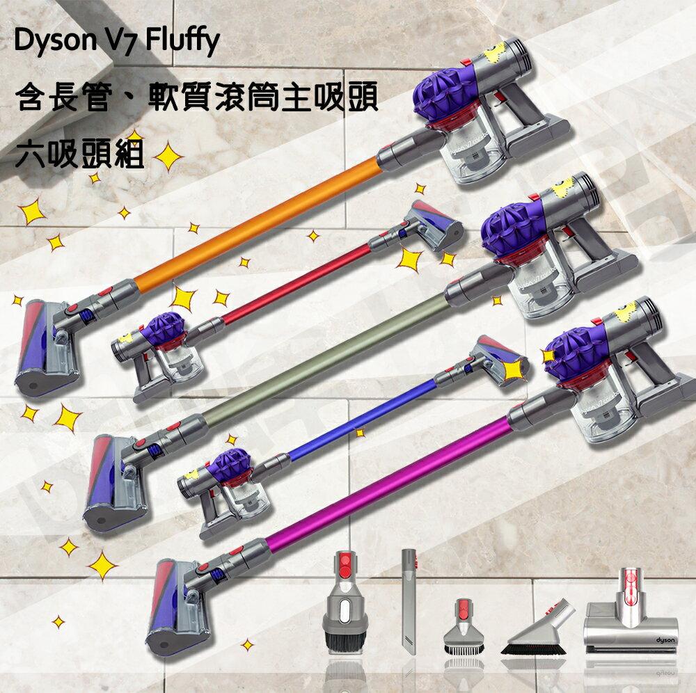 ㊣胡蜂正品㊣ 預購 Dyson V7 Fluffy 長管+主吸頭 地板組合 無線 手持 吸塵器 六吸頭版 trigger