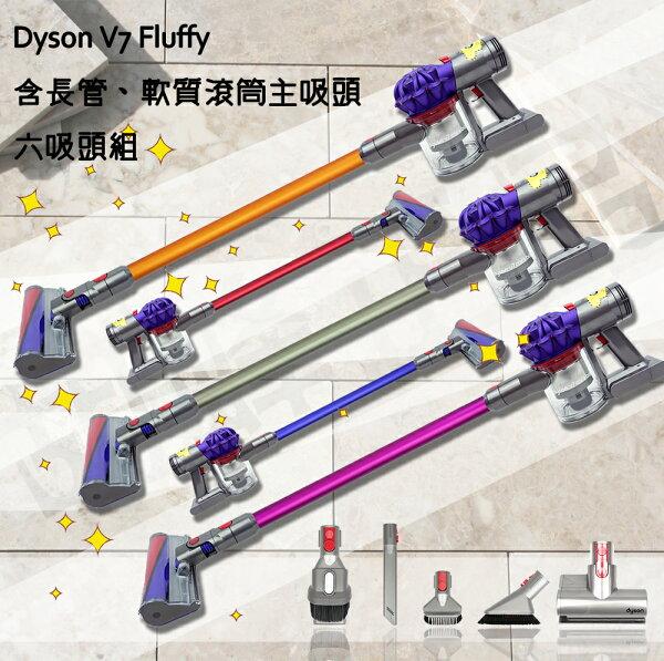 ㊣胡蜂正品㊣現貨DysonV7Fluffy長管+主吸頭地板組合無線手持吸塵器六吸頭版trigger