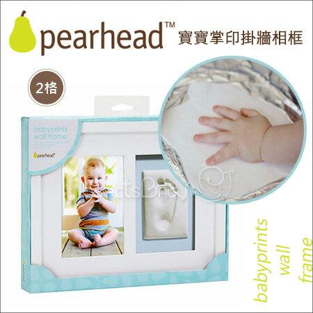 ?蟲寶寶?【美國pearhead】 彌月送禮推薦!寶寶掌印掛牆相框 2格
