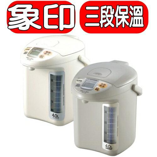 《特促可議價》象印【CD-LGF40】微電腦電動熱水瓶4公升
