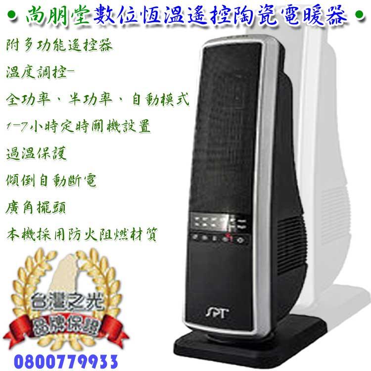 <br/><br/>  尚朋堂數位恆溫遙控陶瓷電暖器(8835)【3期0利率】【本島免運】<br/><br/>