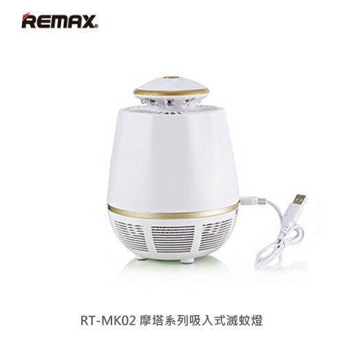 <br/><br/>  REMAX 摩塔系列吸入式 USB 滅蚊器 靜音滅蚊器 捕蚊燈 滅蚊燈 驅蚊器 捕蚊器 迷你滅蚊燈<br/><br/>