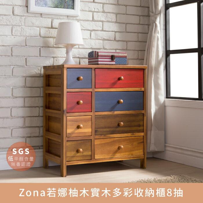 Zona若娜柚木實木多彩收納櫃8抽【myhome8居家無限】 5