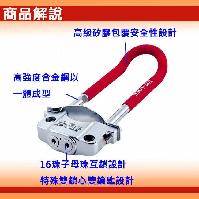 機車前叉鎖 雙子星 前叉鎖 (紅色) 雙鎖心+抗液壓剪 專利機車鎖